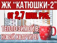 ЖК «Катюшки 2» Специальные условия на покупку в феврале